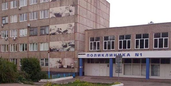поликлиника №1 Смоленск
