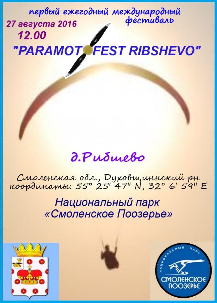 парапланы Рибшево