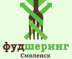 фудшеринг, Смоленск