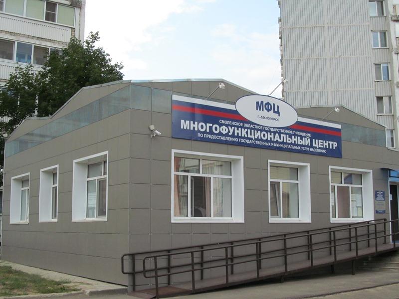 МФЦ Десногорск