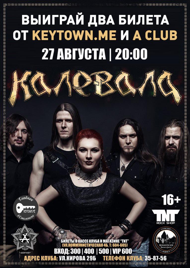kalevala_a-club