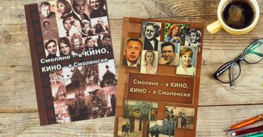 Смоляне в кино и кино в Смоленске