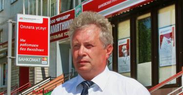 Анатолий Данилов Смоленский банк