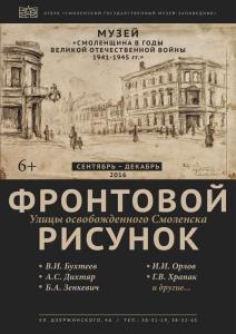 выставка, Смоленск