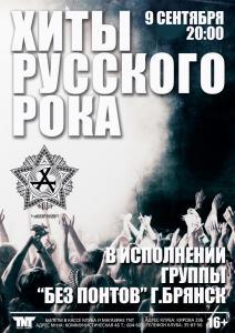 А клуб, Смоленск
