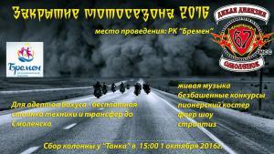 закрытие мотосезона 2016, Смоленск