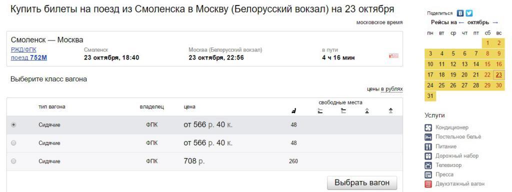 билеты на поезда нижний новгород москва подростком Брок