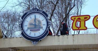 часы юбилей лопатинский сад
