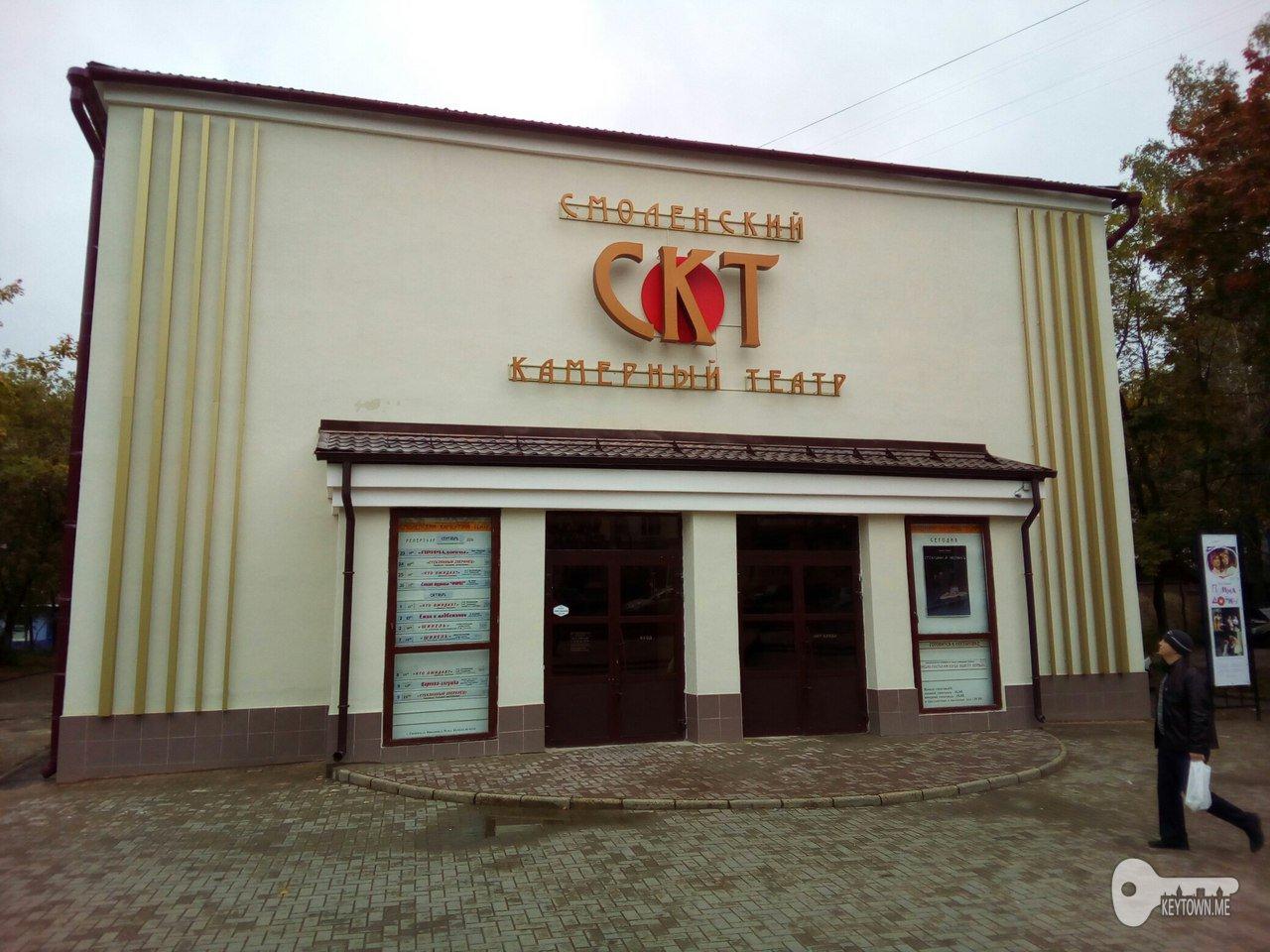 Камерный театр Смоленск