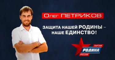 Петриков Смоленск
