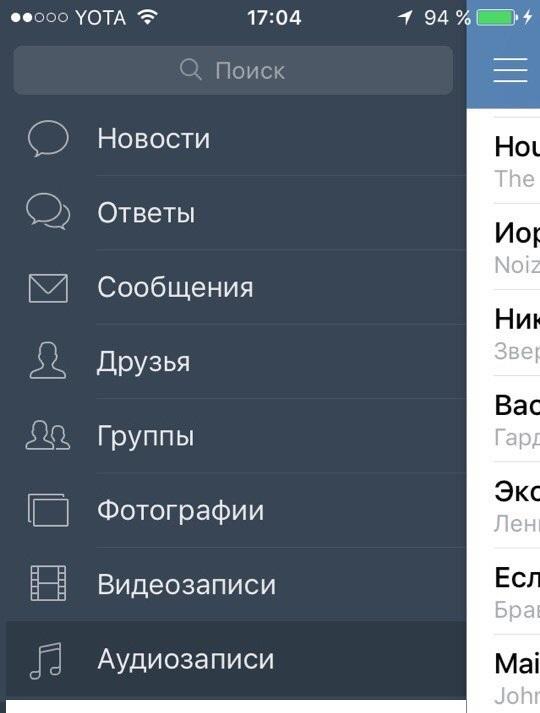 Музыкальный сервис ВКонтакте вернулся в App Store