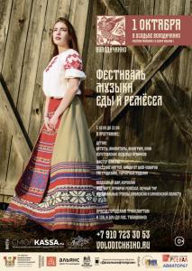 Володичкино, Флёново, фестиваль
