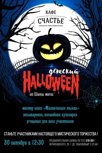 Хэллоуин Смоленск