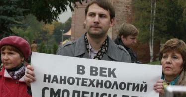 Митинг в городе Смоленске. против тарифного беспредела в сфере ЖКХ