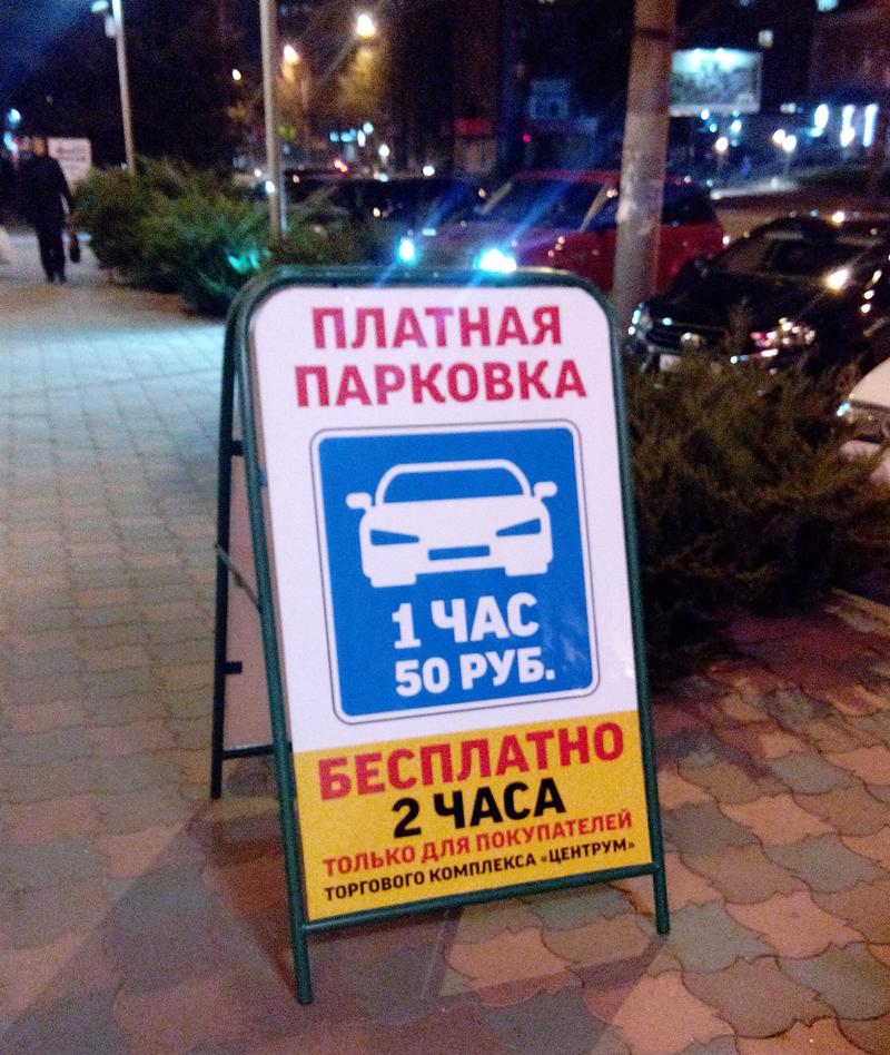 парковка, центрум