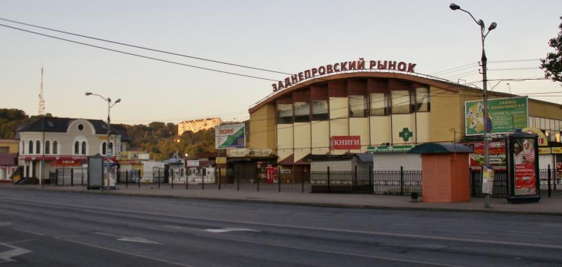 Заднепровский рынок
