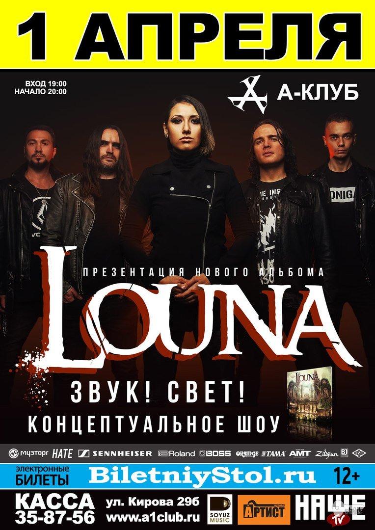 Louna, A Club