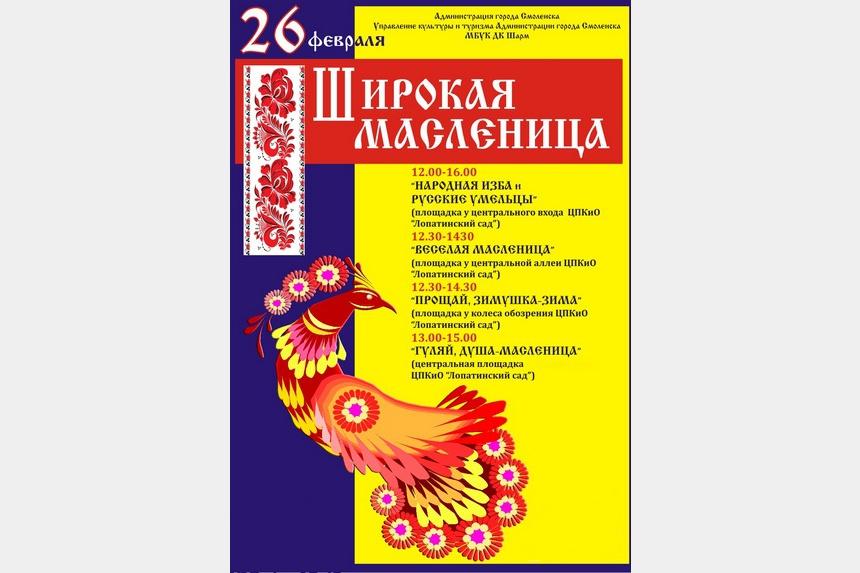 afisha-maslenica-bez-rekl_1487596103