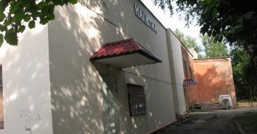кинотеатр малютка