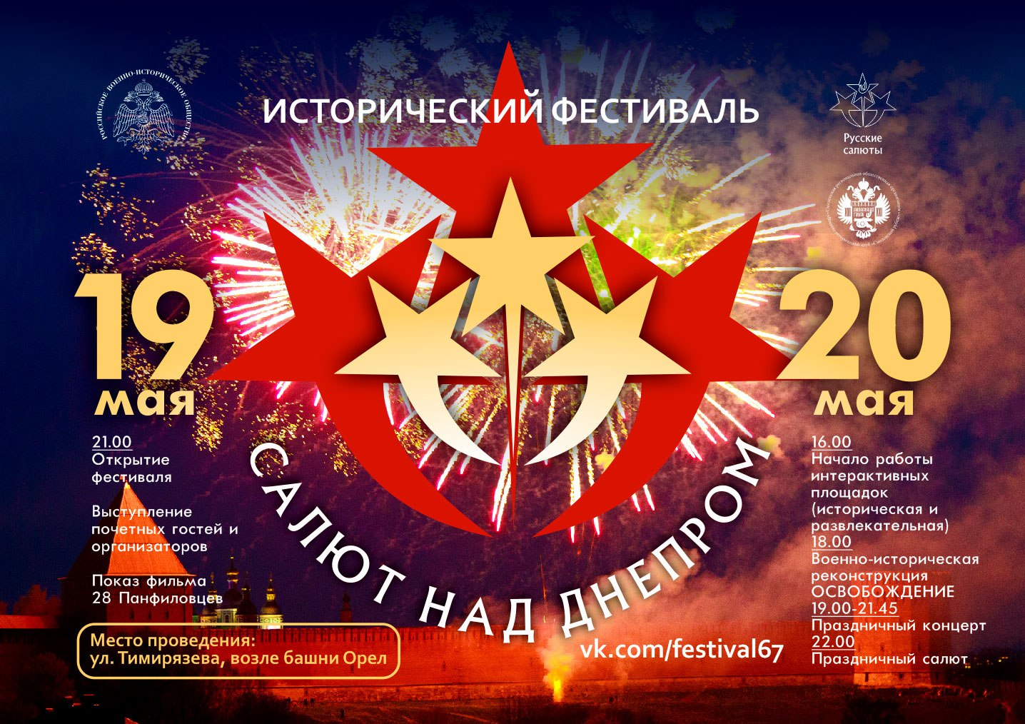 Салют над Днепром