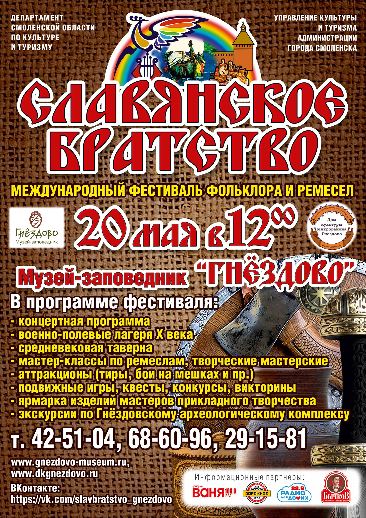 фестиваль Славянское братство