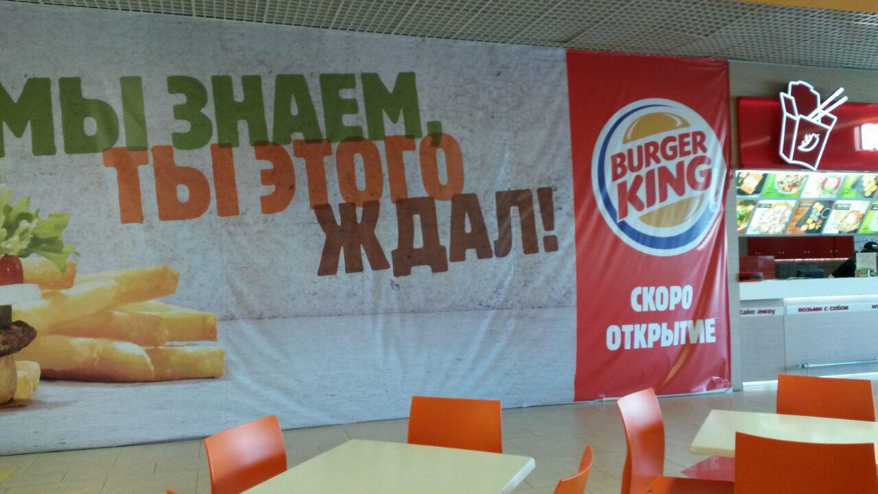 Бургер Кинг Смоленск Макси