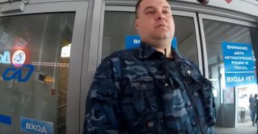 жирный охранник с автовокзала
