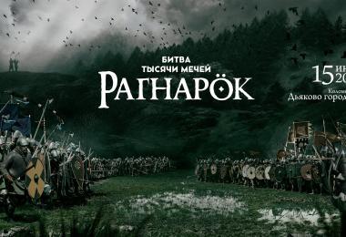 Битва тысячи мечей фестиваль