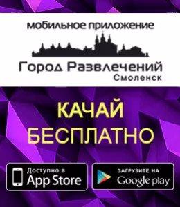 Город Развлечений Смоленск