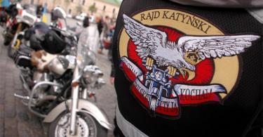 мотоклуб Катынский рейд