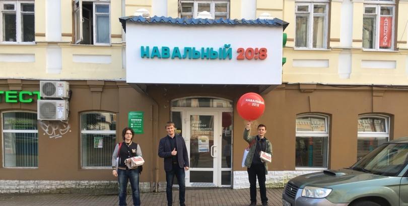 штаб Навального