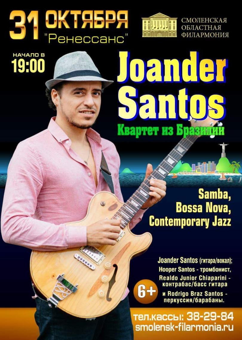 Joander Santos