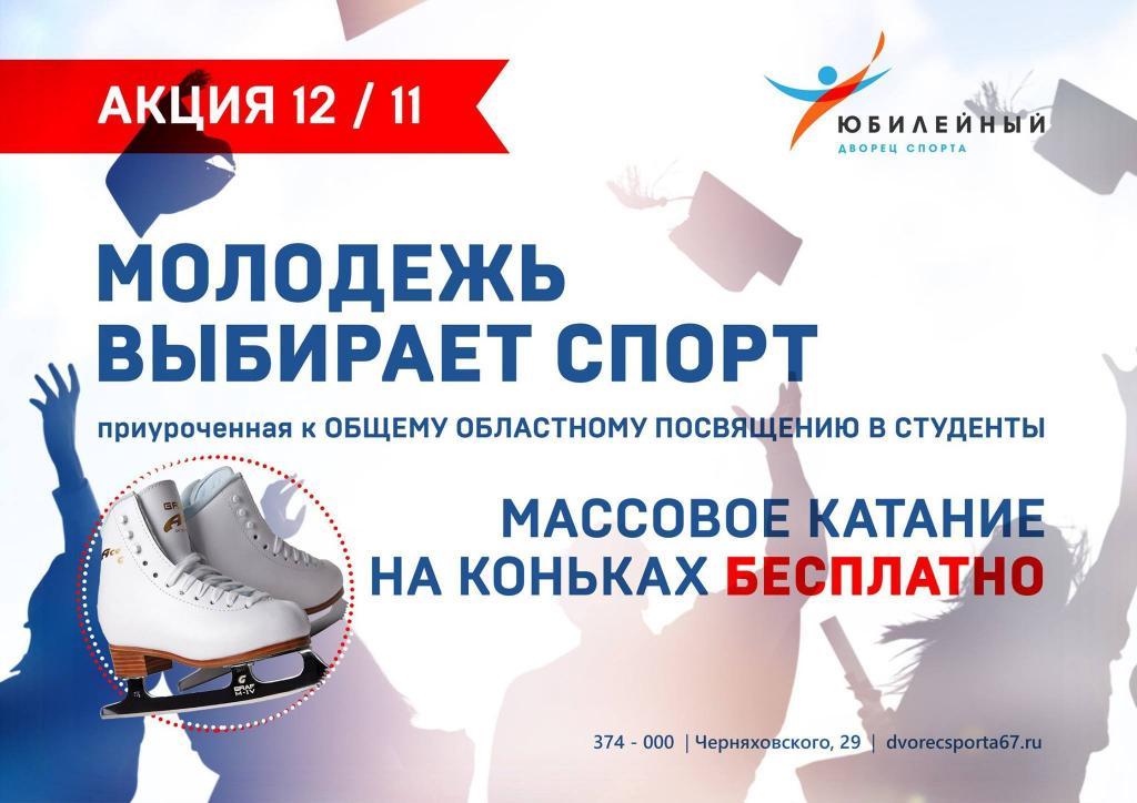 Катание на коньках в Смоленске