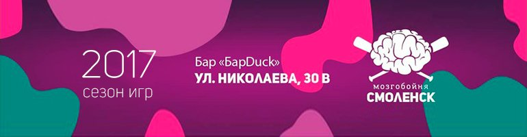 Мозгобойня в БарDuck Смоленск