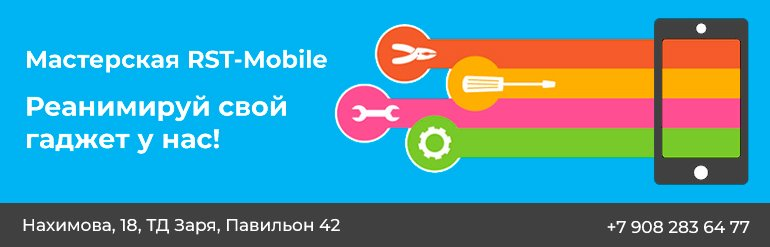 RST Mobile Смоленск