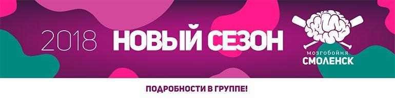 Мозгобойня в БарDuck Смоленск 2018