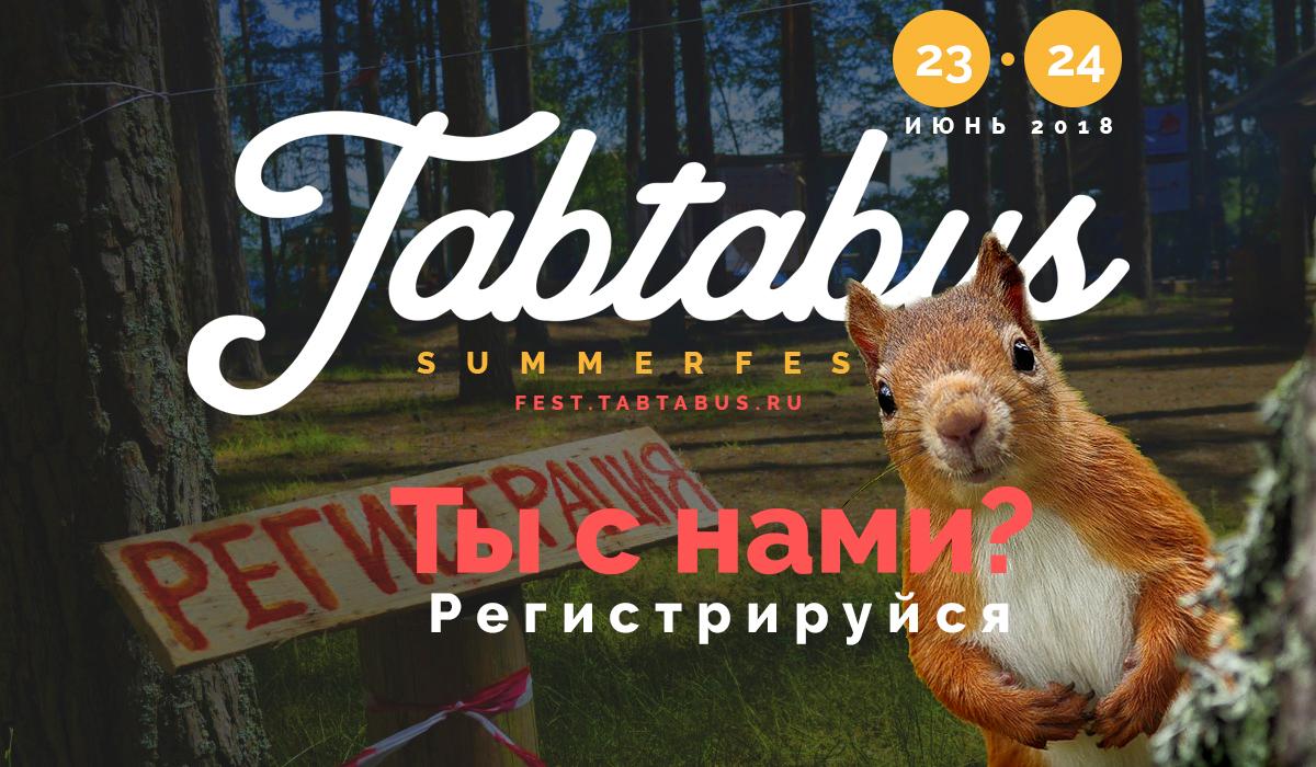 Табтабус