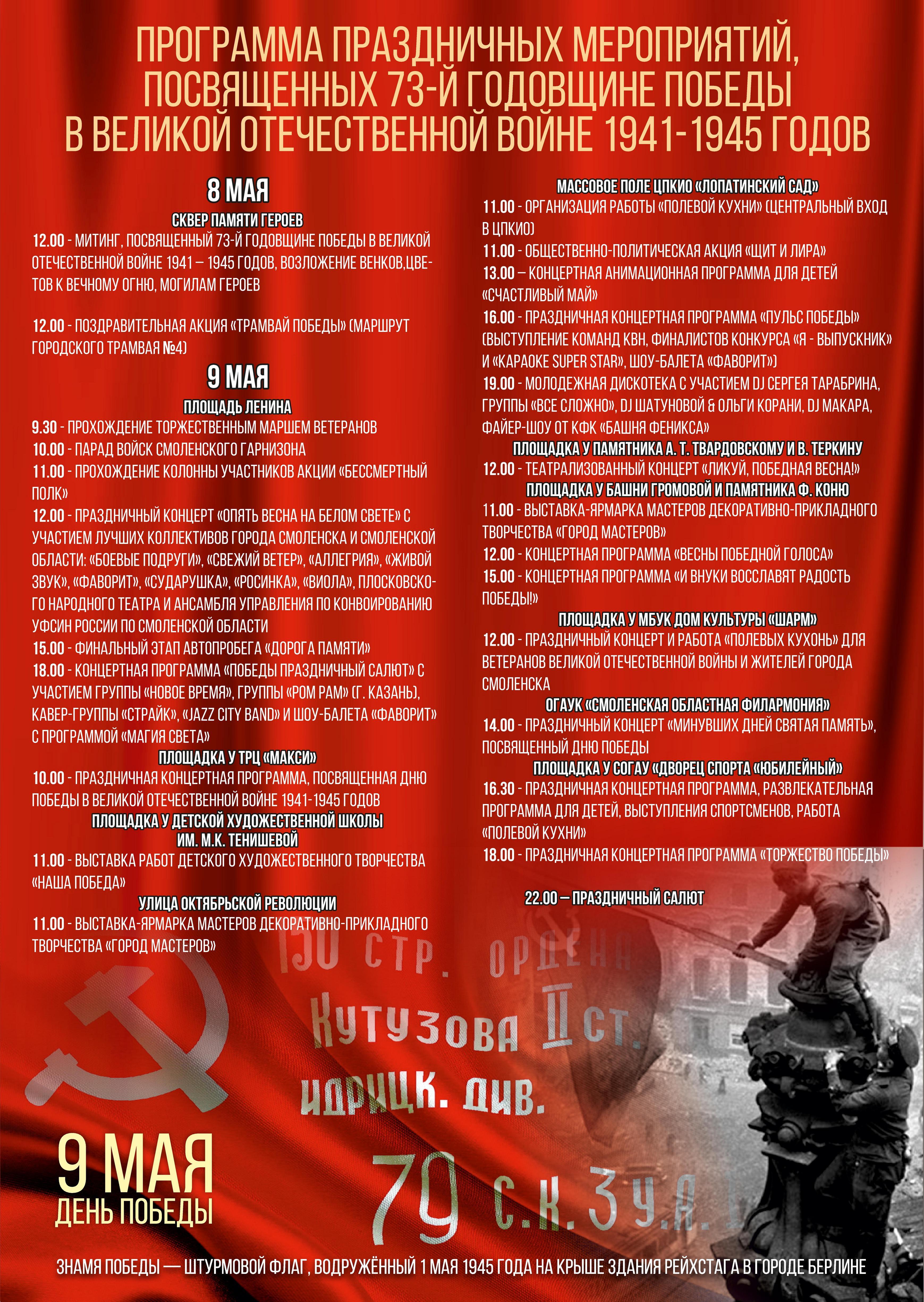афиша 9 мая Смоленск