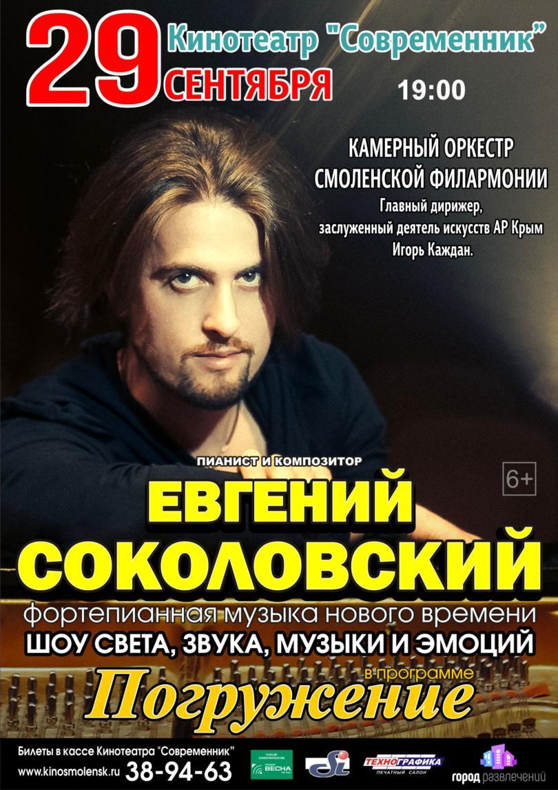 Евгений Соколовский в Смоленске 2018