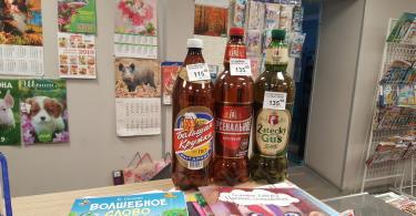 пиво на почте России
